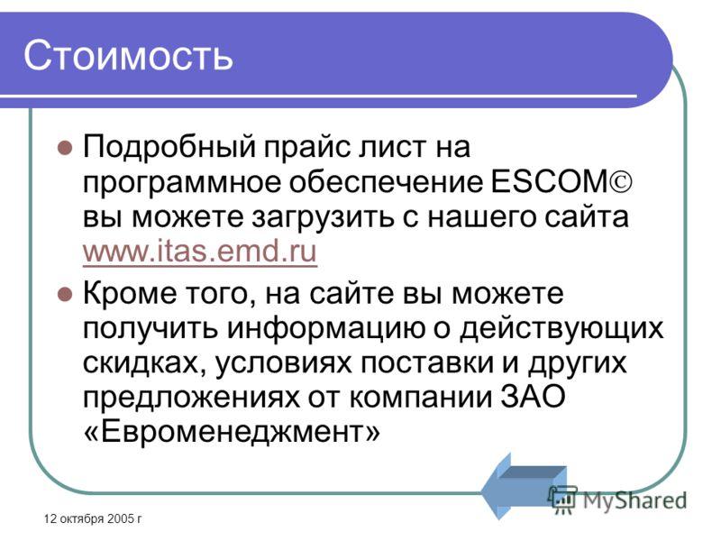 12 октября 2005 г Стоимость Подробный прайс лист на программное обеспечение ESCOM вы можете загрузить с нашего сайта www.itas.emd.ru www.itas.emd.ru Кроме того, на сайте вы можете получить информацию о действующих скидках, условиях поставки и других