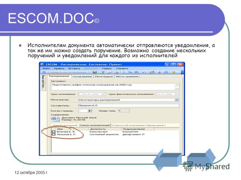 12 октября 2005 г ESCOM.DOC Исполнителям документа автоматически отправляются уведомления, а так же им можно создать поручение. Возможно создание нескольких поручений и уведомлений для каждого из исполнителей