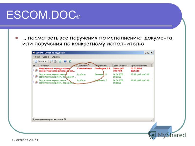 12 октября 2005 г ESCOM.DOC … посмотреть все поручения по исполнению документа или поручения по конкретному исполнителю