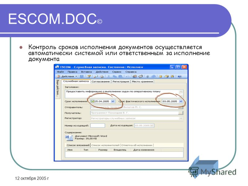 12 октября 2005 г ESCOM.DOC Контроль сроков исполнения документов осуществляется автоматически системой или ответственным за исполнение документа