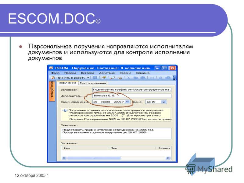 12 октября 2005 г ESCOM.DOC Персональные поручения направляются исполнителям документов и используются для контроля исполнения документов