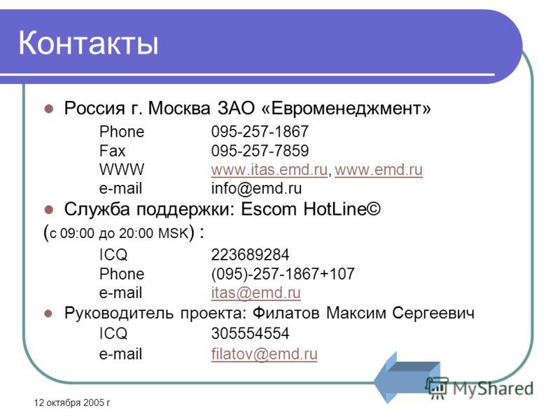 12 октября 2005 г Контакты Россия г. Москва ЗАО «Евроменеджмент» Phone095-257-1867 Fax095-257-7859 WWWwww.itas.emd.ru, www.emd.ruwww.itas.emd.ruwww.emd.ru e-mail info@emd.ru Служба поддержки: Escom HotLine© ( c 09:00 до 20:00 MSK ) : ICQ 223689284 Ph