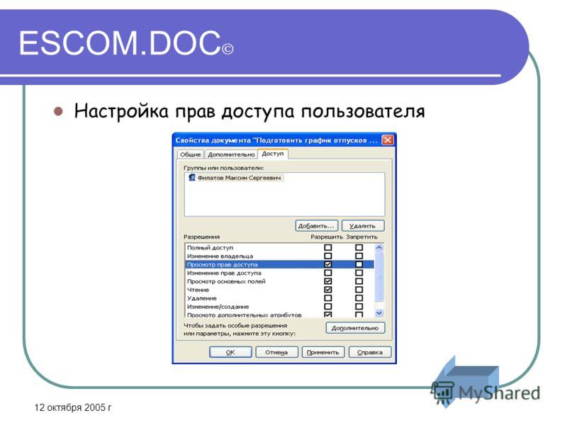 12 октября 2005 г ESCOM.DOC Настройка прав доступа пользователя