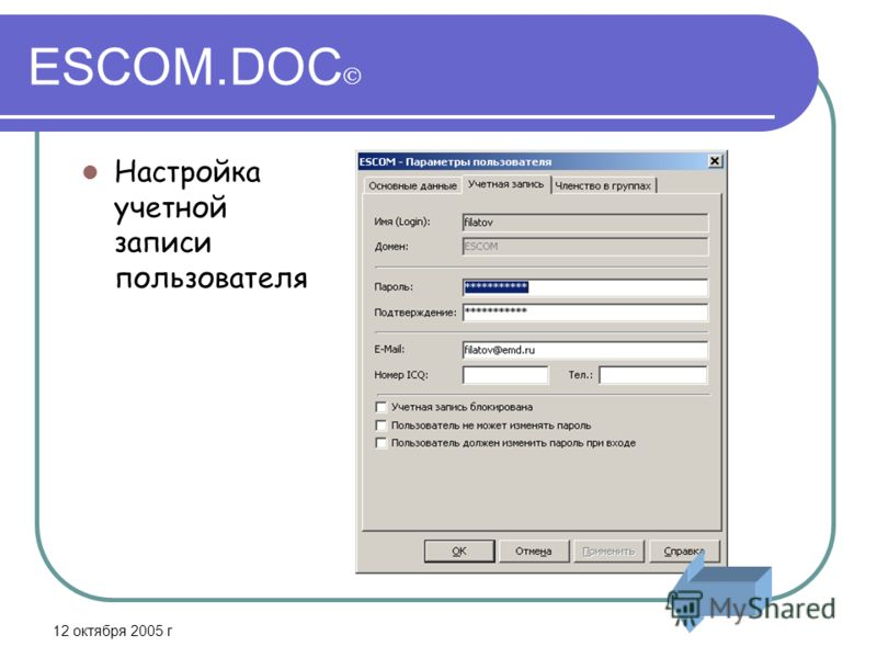 12 октября 2005 г ESCOM.DOC Настройка учетной записи пользователя