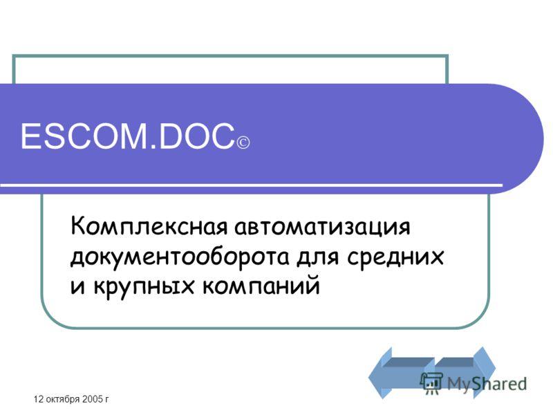 12 октября 2005 г ESCOM.DOC Комплексная автоматизация документооборота для средних и крупных компаний