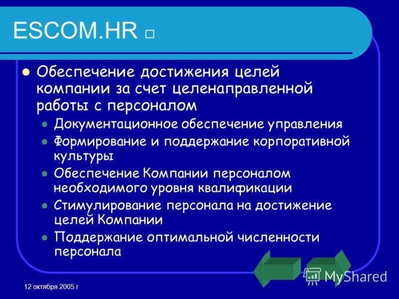 12 октября 2005 г ESCOM.HR Обеспечение достижения целей компании за счет целенаправленной работы с персоналом Документационное обеспечение управления Формирование и поддержание корпоративной культуры Обеспечение Компании персоналом необходимого уровн
