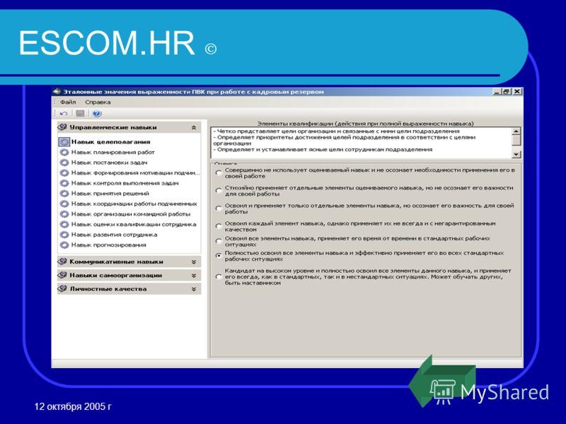 12 октября 2005 г ESCOM.HR
