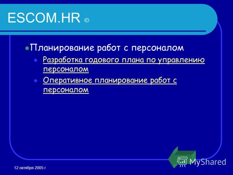 12 октября 2005 г ESCOM.HR Планирование работ с персоналом Разработка годового плана по управлению персоналом Разработка годового плана по управлению персоналом Оперативное планирование работ с персоналом Оперативное планирование работ с персоналом