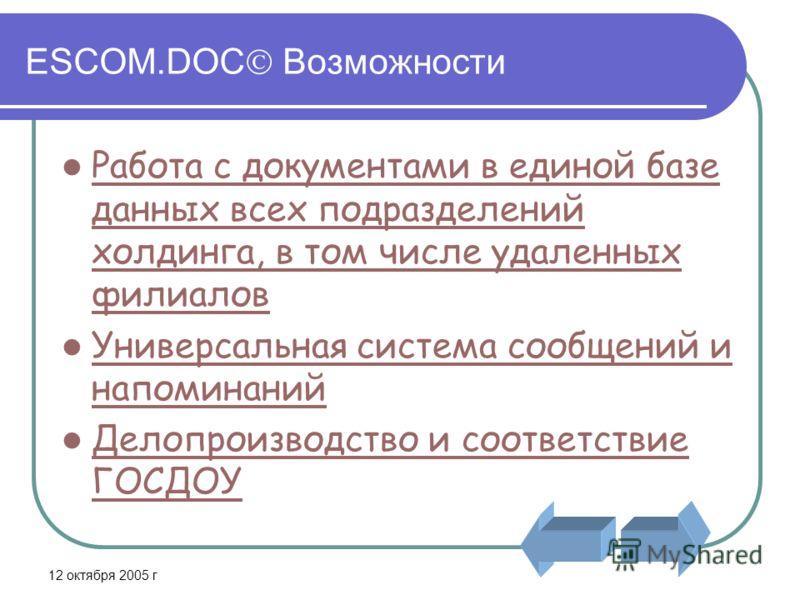 12 октября 2005 г ESCOM.DOC Возможности Работа с документами в единой базе данных всех подразделений холдинга, в том числе удаленных филиалов Работа с документами в единой базе данных всех подразделений холдинга, в том числе удаленных филиалов Универ