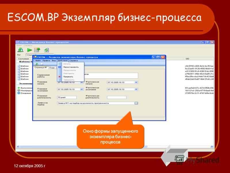 12 октября 2005 г ESCOM.BP Экземпляр бизнес-процесса Окно формы запущенного экземпляра бизнес- процесса