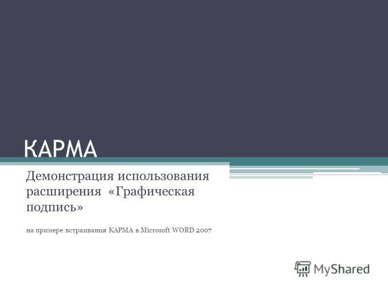 КАРМА Демонстрация использования расширения «Графическая подпись» на примере встраивания КАРМА в Microsoft WORD 2007