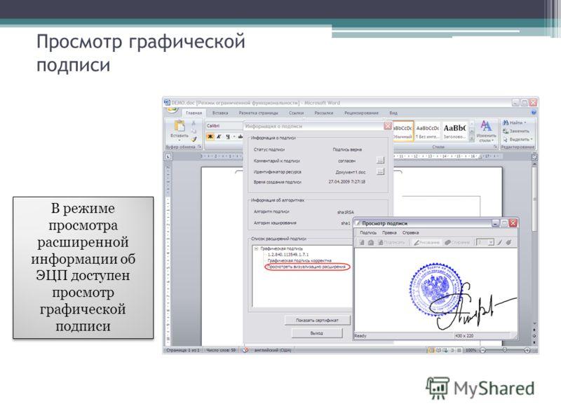 Просмотр графической подписи В режиме просмотра расширенной информации об ЭЦП доступен просмотр графической подписи