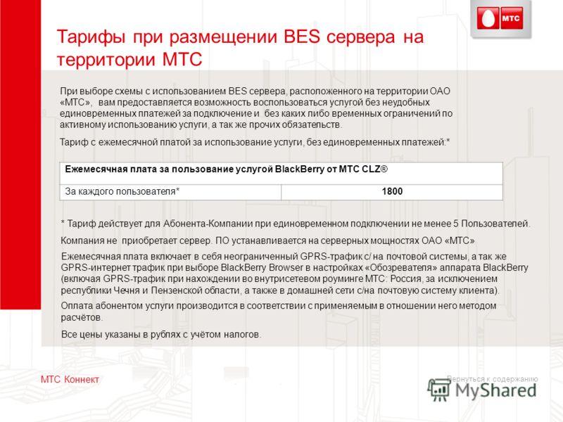 Вернуться к содержанию Тарифы при размещении BES сервера на территории МТС МТС Коннект При выборе схемы с использованием BES сервера, расположенного на территории ОАО «МТС», вам предоставляется возможность воспользоваться услугой без неудобных единов