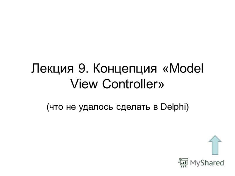 Лекция 9. Концепция «Model View Controller» (что не удалось сделать в Delphi)