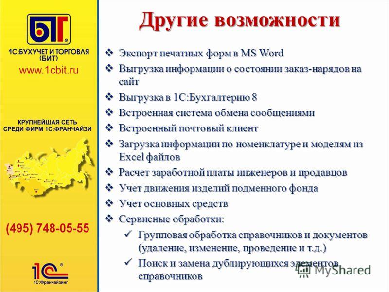 Экспорт печатных форм в MS Word Экспорт печатных форм в MS Word Выгрузка информации о состоянии заказ-нарядов на сайт Выгрузка информации о состоянии заказ-нарядов на сайт Выгрузка в 1С:Бухгалтерию 8 Выгрузка в 1С:Бухгалтерию 8 Встроенная система обм
