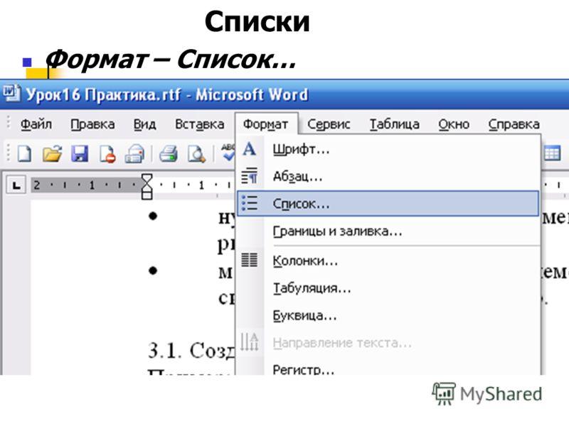 Списки Формат – Список…