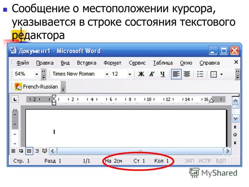 Сообщение о местоположении курсора, указывается в строке состояния текстового редактора