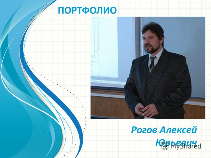 ПОРТФОЛИО Рогов Алексей Юрьевич