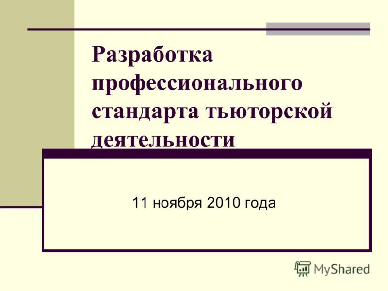 Разработка профессионального стандарта тьюторской деятельности 11 ноября 2010 года