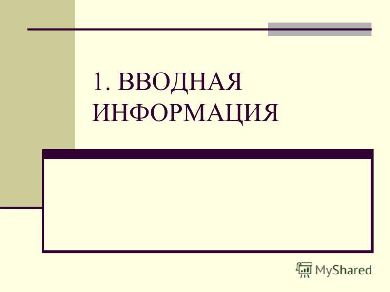 1. ВВОДНАЯ ИНФОРМАЦИЯ