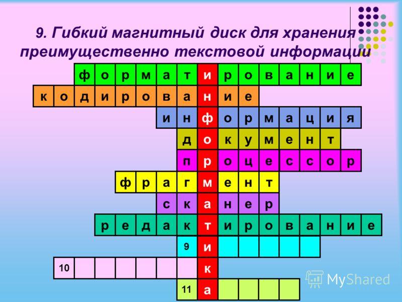 9. Гибкий магнитный диск для хранения преимущественно текстовой информации и н ф о р м а т и к а тамрофровани аворидокие ниормация дкумент поцессор гарфент кснер кадеравориеин 9 10 11 е