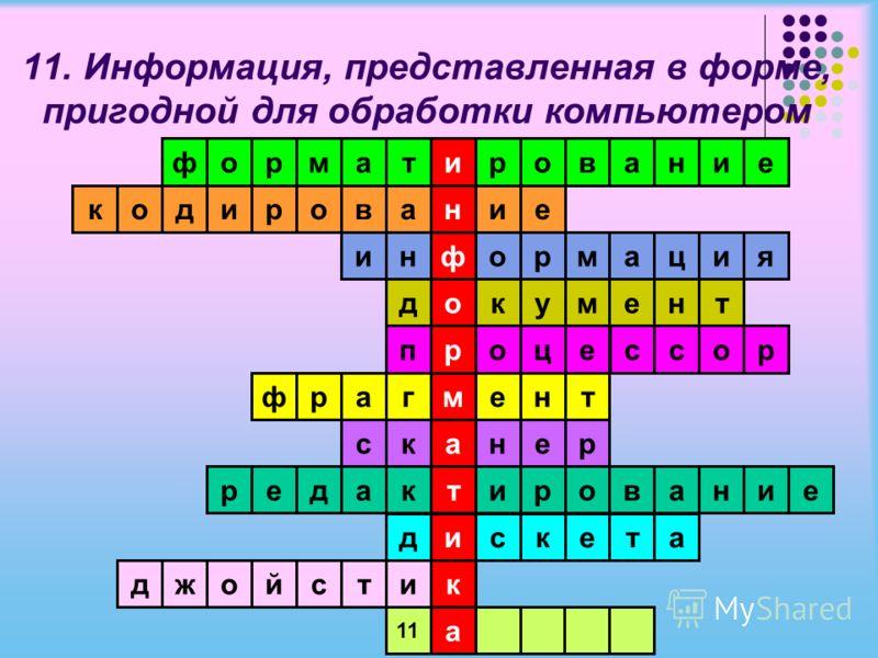 11. Информация, представленная в форме, пригодной для обработки компьютером и н ф о р м а т и к а тамрофровани аворидокие ниормация дкумент поцессор гарфент кснер кадеравориеин дскета йождитс 11 е