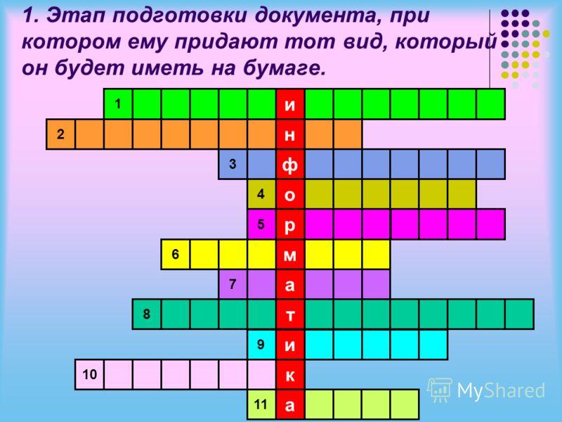 1. Этап подготовки документа, при котором ему придают тот вид, который он будет иметь на бумаге. и н ф о р м а т и к а 1 2 3 4 5 6 7 8 9 10 11