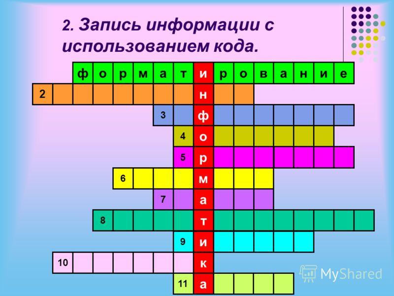 2. Запись информации с использованием кода. и н ф о р м а т и к а тамрофровани 2 3 4 5 6 7 8 9 10 11 е