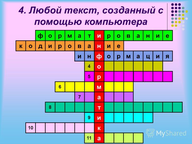 4. Любой текст, созданный с помощью компьютера и н ф о р м а т и к а тамрофровани аворидокие ниормация 4 5 6 7 8 9 10 11 е