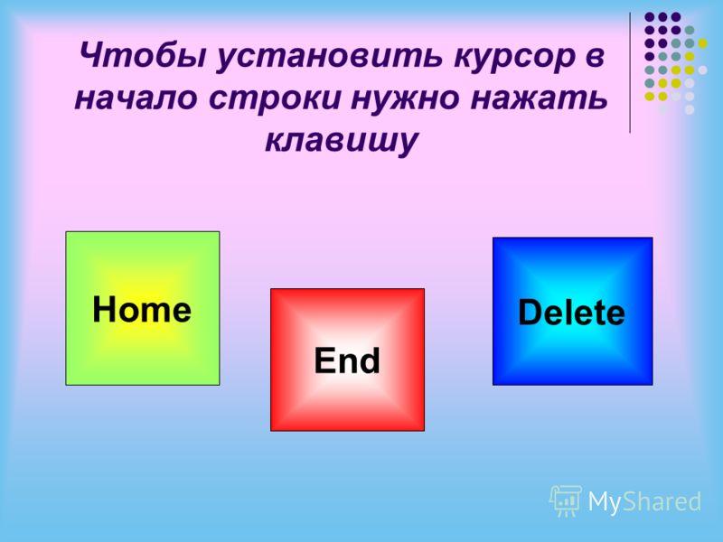 Чтобы установить курсор в начало строки нужно нажать клавишу Home End Delete