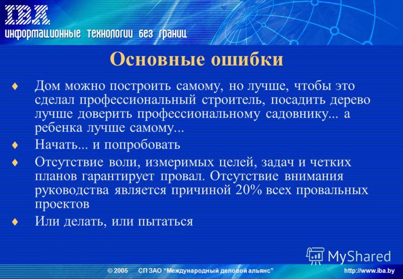 © 2005 СП ЗАО Международный деловой альянсhttp://www.iba.by Выбор продукта Оценить различные программные продукты не специалисту практически невозможно. Все системы, представленные на рынке, имеют схожие характеристики, суть различий которых при эксп