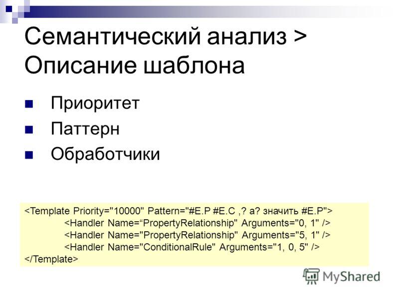 Семантический анализ > Описание шаблона Приоритет Паттерн Обработчики