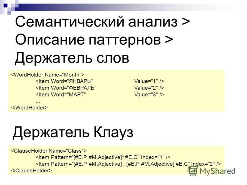 Семантический анализ > Описание паттернов > Держатель слов Держатель Клауз...