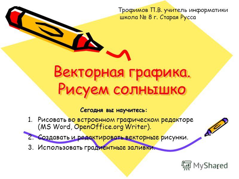 Презентация Рисуем В Paint