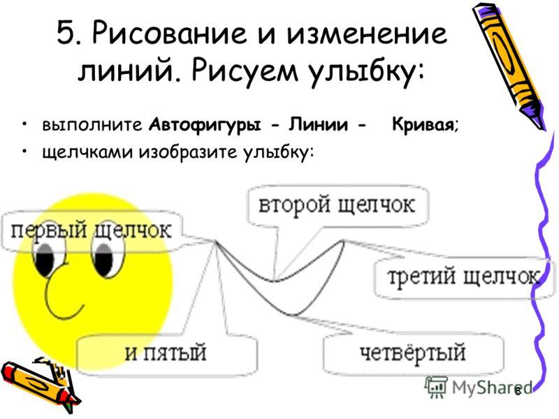 8 5. Рисование и изменение линий. Рисуем улыбку: выполните Автофигуры - Линии - Кривая; щелчками изобразите улыбку: