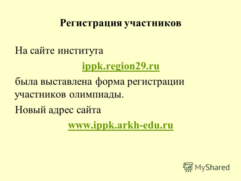 Регистрация участников На сайте института ippk.region29.ru была выставлена форма регистрации участников олимпиады. Новый адрес сайта www.ippk.arkh-edu.ru