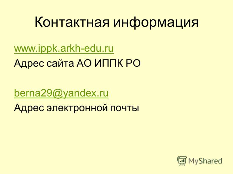 Контактная информация www.ippk.arkh-edu.ru Адрес сайта АО ИППК РО berna29@yandex.ru Адрес электронной почты