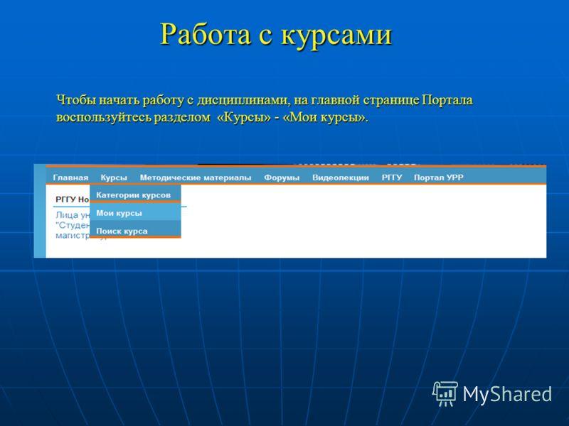 Работа с курсами Чтобы начать работу с дисциплинами, на главной странице Портала воспользуйтесь разделом «Курсы» - «Мои курсы».