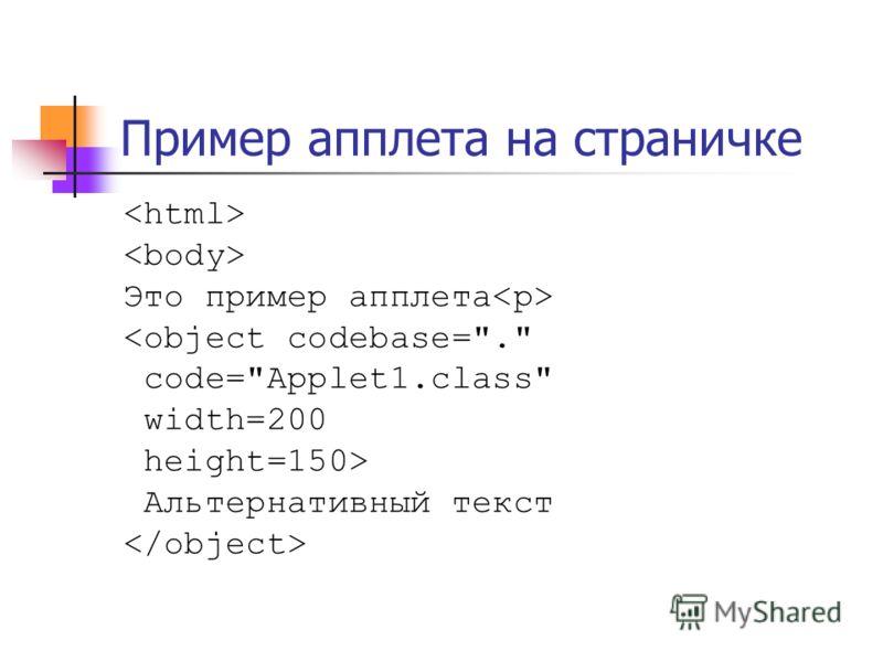 Пример апплета на страничке Это пример апплета  Альтернативный текст