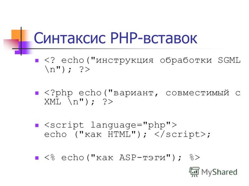 Синтаксис PHP-вставок echo (как HTML); ;