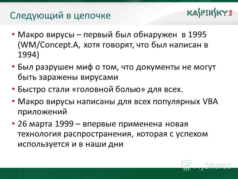 KL On-Boarding. Moscow Следующий в цепочке Макро вирусы – первый был обнаружен в 1995 (WM/Concept.A, хотя говорят, что был написан в 1994) Был разрушен миф о том, что документы не могут быть заражены вирусами Быстро стали «головной болью» для всех. М