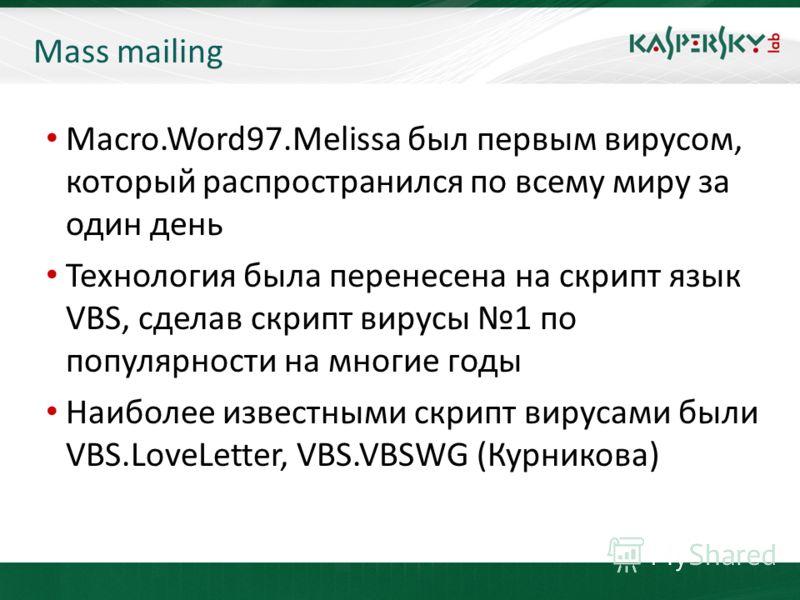 KL On-Boarding. Moscow Mass mailing Macro.Word97.Melissa был первым вирусом, который распространился по всему миру за один день Технология была перенесена на скрипт язык VBS, сделав скрипт вирусы 1 по популярности на многие годы Наиболее известными с