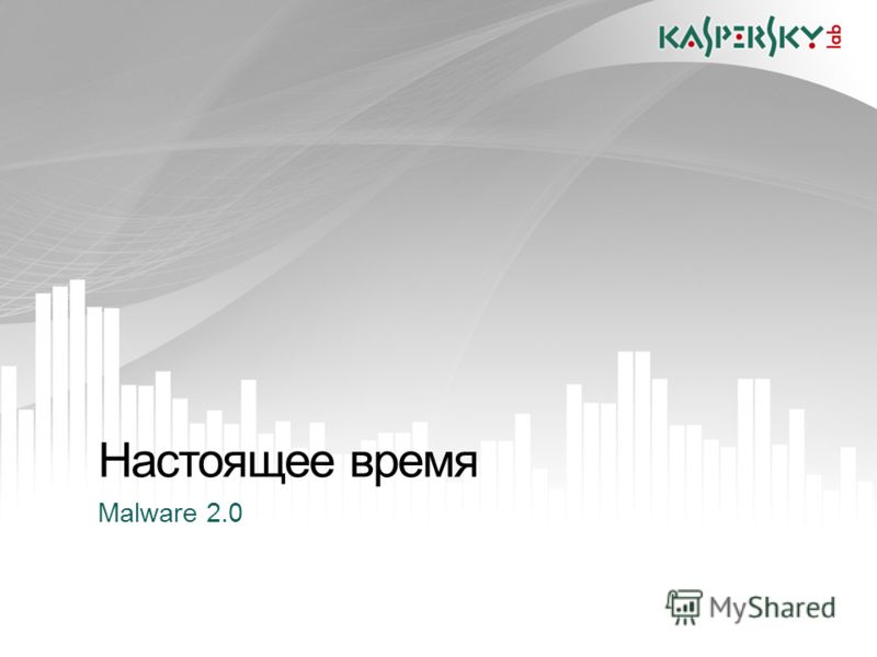 KL On-Boarding. Moscow Настоящее время Malware 2.0