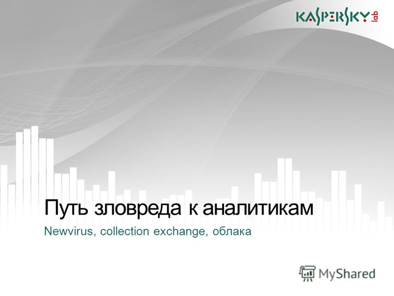 KL On-Boarding. Moscow Путь зловреда к аналитикам Newvirus, collection exchange, облака