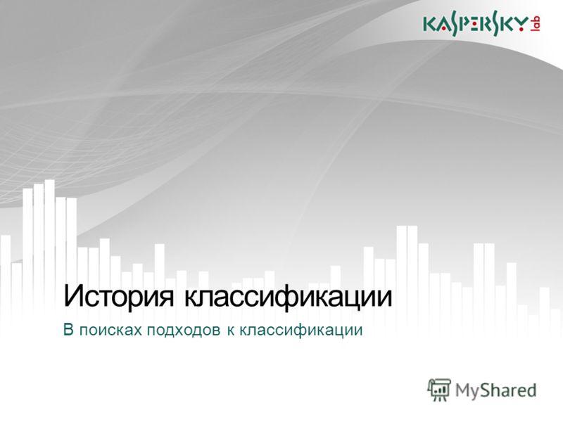 KL On-Boarding. Moscow История классификации В поисках подходов к классификации