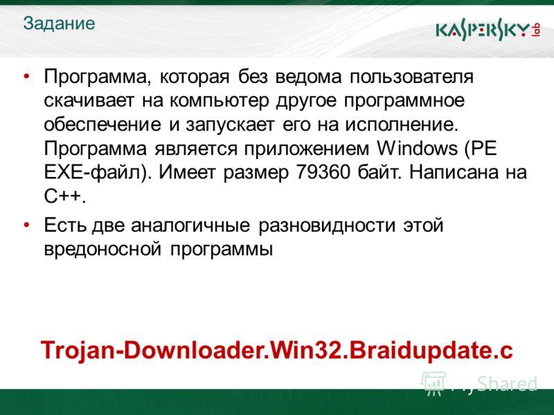 KL On-Boarding. Moscow Задание Программа, которая без ведома пользователя скачивает на компьютер другое программное обеспечение и запускает его на исполнение. Программа является приложением Windows (PE EXE-файл). Имеет размер 79360 байт. Написана на