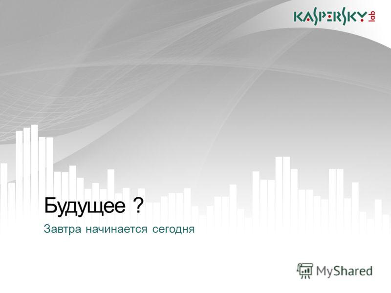 KL On-Boarding. Moscow Будущее ? Завтра начинается сегодня