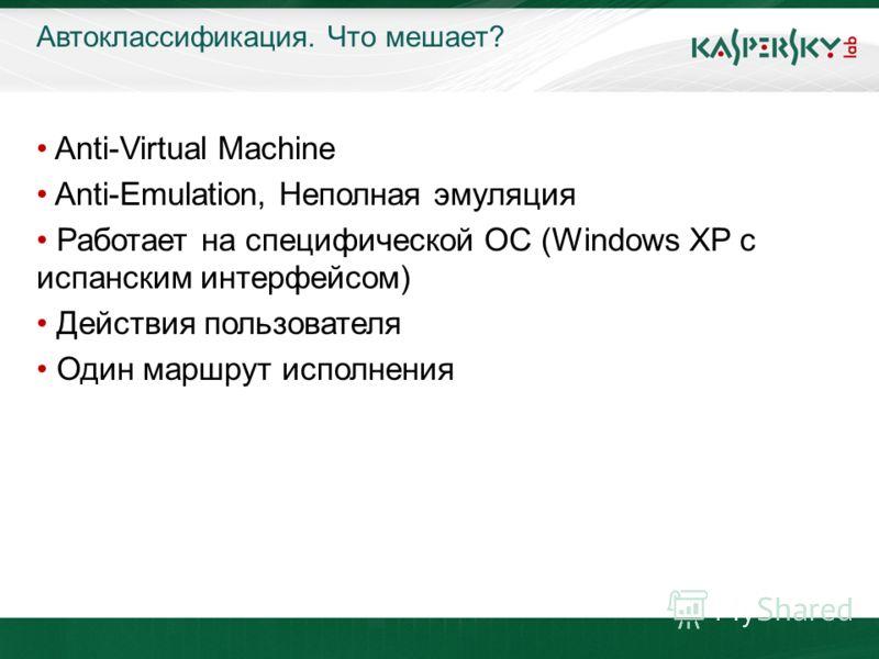 KL On-Boarding. Moscow Автоклассификация. Что мешает? Anti-Virtual Machine Anti-Emulation, Неполная эмуляция Работает на специфической ОС (Windows XP c испанским интерфейсом) Действия пользователя Один маршрут исполнения