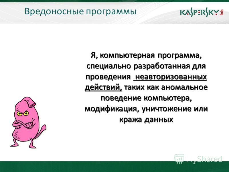 KL On-Boarding. Moscow Вредоносные программы Я, компьютерная программа, специально разработанная для проведения неавторизованных действий, таких как аномальное поведение компьютера, модификация, уничтожение или кража данных
