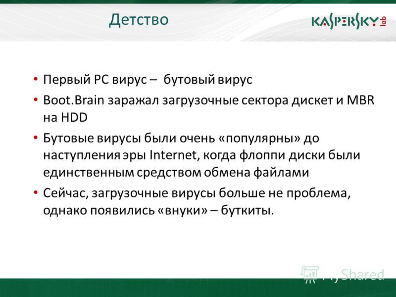 KL On-Boarding. Moscow Детство Первый PC вирус – бутовый вирус Boot.Brain заражал загрузочные сектора дискет и MBR на HDD Бутовые вирусы были очень «популярны» до наступления эры Internet, когда флоппи диски были единственным средством обмена файлами